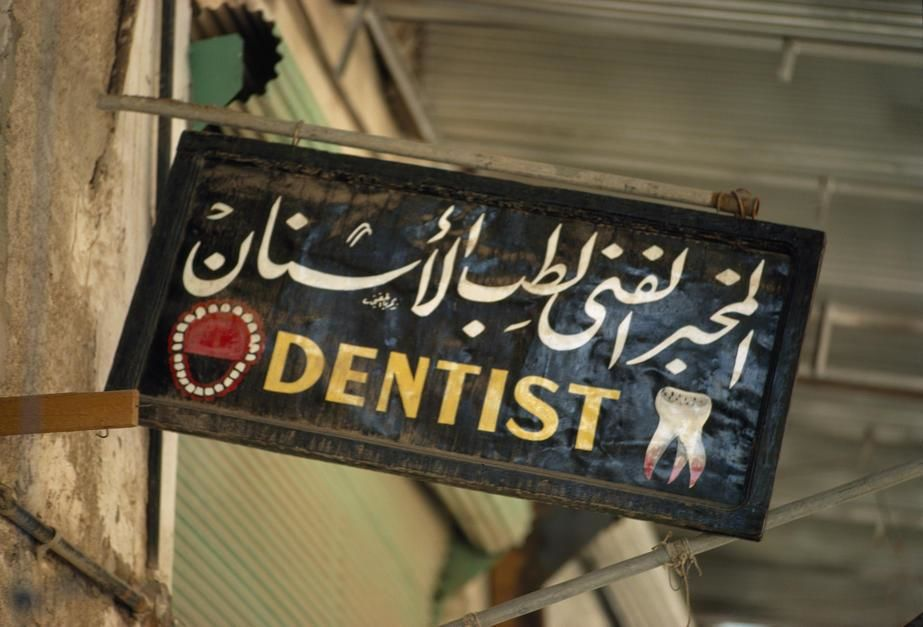 Dentist Sign in Medinah. [Photo of the day - می 2011]