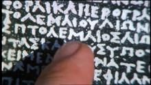 Deciphering the Rosetta Stone برنامج