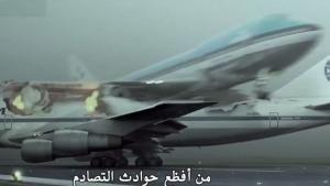 Air Crash Investigation photo