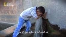 أزمة المياه برنامج