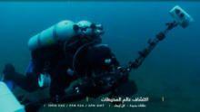 اكتشاف عالم المحيطات: الغوص في الأعماق برنامج